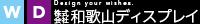 株式会社和歌山ディスプレイ